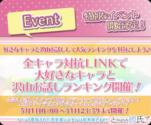 ▼全キャラ対抗!LINKで大好きなキャラとたくさんお話しランキングイベント!