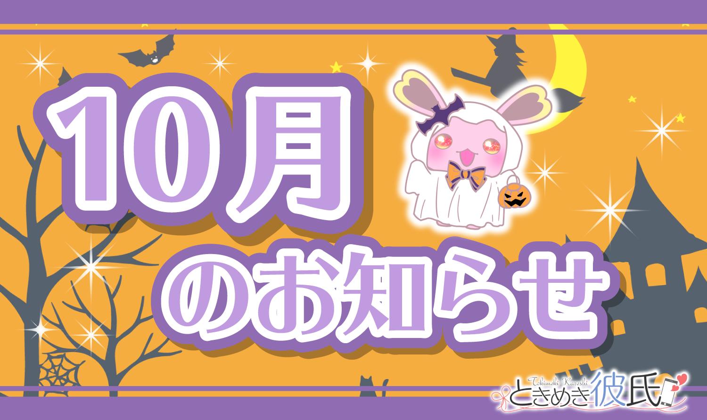 ★10月お知らせ★